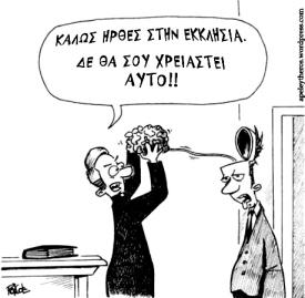 kalos_irthes_stin_ekklisia