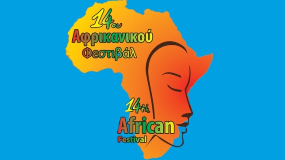 african-festival-cover