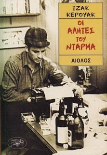 alites-tou-ntarma
