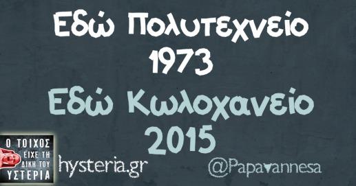 Papavannesa11