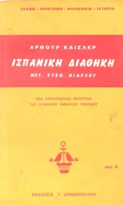 ispaniki-diathiki3