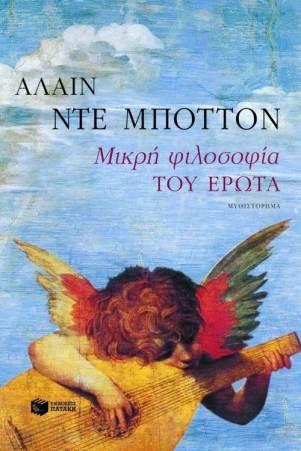 mikri_filosofia_tou_erota